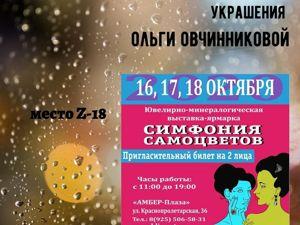 «Симфония Самоцветов »  будет!. Ярмарка Мастеров - ручная работа, handmade.