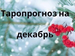Таропрогноз на декабрь для знаков Зодиака. Ярмарка Мастеров - ручная работа, handmade.