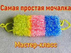 Как связать мочалку крючком? Основные элементы вязания. Ярмарка Мастеров - ручная работа, handmade.