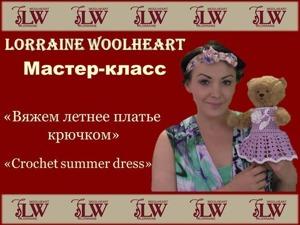 """Вязание для начинающих: """"Вяжем летнее платье крючком"""". Ярмарка Мастеров - ручная работа, handmade."""