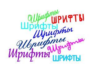 Шрифты для дизайна (примеры шрифтов). Ярмарка Мастеров - ручная работа, handmade.