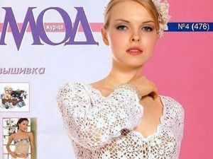 Журнал Мод № 476. Вязание. Фото моделей. Ярмарка Мастеров - ручная работа, handmade.