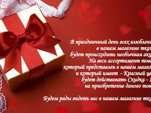 День всех влюбленных !!!. Ярмарка Мастеров - ручная работа, handmade.