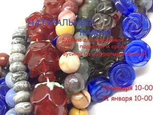 «Натуральные камни» , марафон бусин по 21 января 10-00. Ярмарка Мастеров - ручная работа, handmade.