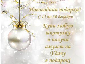 Новогоднии подарки!. Ярмарка Мастеров - ручная работа, handmade.