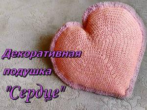 Вязаная подушка крючком «Сердце». Ярмарка Мастеров - ручная работа, handmade.