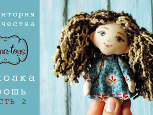Видео мастер-класс: создаем брошку-куколку. Часть 2. Ярмарка Мастеров - ручная работа, handmade.