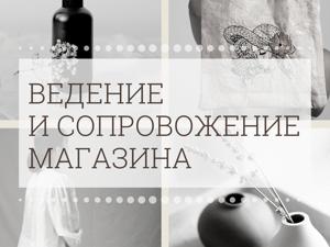 Ответы на вопросы про ведение и сопровождение магазинов. Ярмарка Мастеров - ручная работа, handmade.