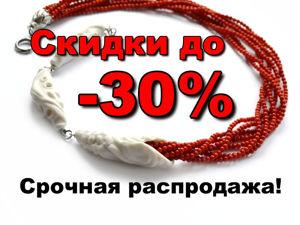 СКИДКИ до -30% Срочная распродажа украшений!. Ярмарка Мастеров - ручная работа, handmade.