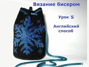Видео мастер-класс: осваиваем вязание бисером. Урок 5. Английский способ ввязывания бисера. Ярмарка Мастеров - ручная работа, handmade.