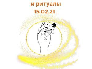 Энергии, обряды и ритуалы  15   февраля. Ярмарка Мастеров - ручная работа, handmade.