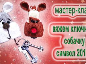 Видео мастер-класс: вяжем крючком ключницы-собачки. Ярмарка Мастеров - ручная работа, handmade.