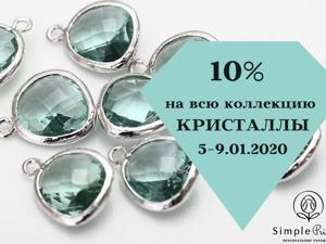 Акция 10% на всю коллекцию  «Кристаллы»  с 5 по 9 января!. Ярмарка Мастеров - ручная работа, handmade.