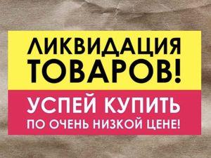 Ликвидация товара по 900 рублей. Успеваем количество ограничено!. Ярмарка Мастеров - ручная работа, handmade.