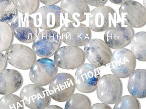Лунный камень — натуральный & подделка. Ярмарка Мастеров - ручная работа, handmade.
