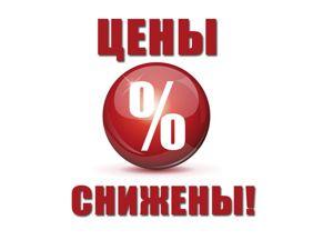 Снижение цен на 15% — 20% , всего на несколько дней!!!. Ярмарка Мастеров - ручная работа, handmade.