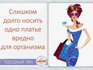 Не вредите своему организму, сшейте себе новое платье. Ярмарка Мастеров - ручная работа, handmade.