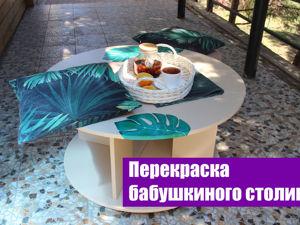 Превращаем бабушкин журнальный стол в столик в стиле «Тропик». Ярмарка Мастеров - ручная работа, handmade.