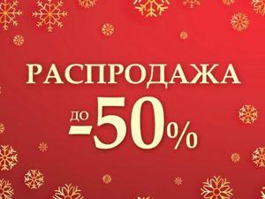 «Белая пятница»  — предновогодняя распродажа -50%!. Ярмарка Мастеров - ручная работа, handmade.