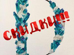 Очень много Скидок в Магазине!!! Проверяйте Избранное и Корзинки. Ярмарка Мастеров - ручная работа, handmade.