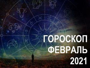 Звёзды говорят: гороскоп Ярмарки Мастеров – Livemaster на февраль. Ярмарка Мастеров - ручная работа, handmade.
