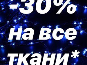Новогодняя распродажа продолжается!!! 30% скидка!!!. Ярмарка Мастеров - ручная работа, handmade.