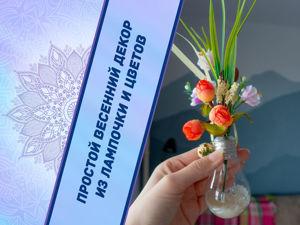 Создаем простой весенний декор из лампочки и цветов. Ярмарка Мастеров - ручная работа, handmade.