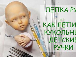 Как лепить детские кукольные ручки из запекаемого пластика. Ярмарка Мастеров - ручная работа, handmade.