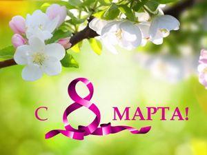 С 8 марта милые дамы!!!. Ярмарка Мастеров - ручная работа, handmade.