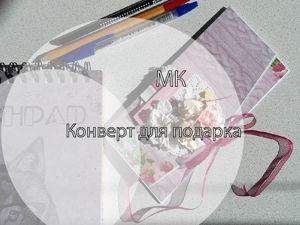Как сделать конверт для подарка. Ярмарка Мастеров - ручная работа, handmade.