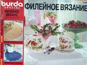 Burda SPECIAL  «Филейное вязание» , № 1/2001. Фото работ. Ярмарка Мастеров - ручная работа, handmade.