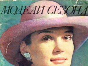 Модели Сезона, Зима-Весна 1984-85.  Фото моделей. Ярмарка Мастеров - ручная работа, handmade.