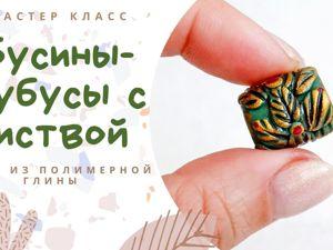 Лепим бусины из полимерной глины. Ярмарка Мастеров - ручная работа, handmade.