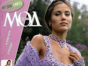 Журнал Мод № 481. Вязание. Фото моделей. Ярмарка Мастеров - ручная работа, handmade.