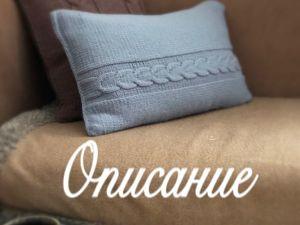 Вяжем наволочку спицами для подушки 30 на 50 см. Ярмарка Мастеров - ручная работа, handmade.