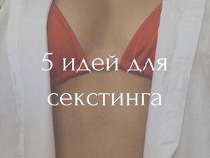 5 идей для секстинга. Ярмарка Мастеров - ручная работа, handmade.