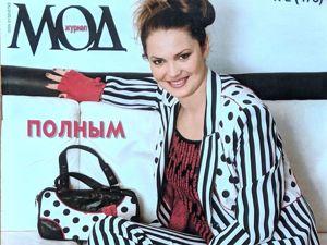 Журнал МОД, Мода для полных, 2005 г.  Фото моделей. Ярмарка Мастеров - ручная работа, handmade.
