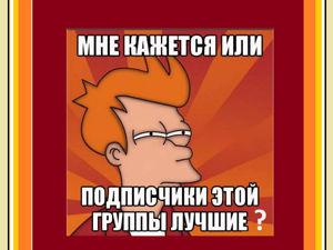 Опрос! Не имей сто рублей, а имей сто друзей!!. Ярмарка Мастеров - ручная работа, handmade.