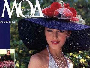 Журнал мод, № 452. Фото моделей. Ярмарка Мастеров - ручная работа, handmade.