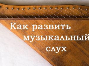Теория музыки: как развить музыкальный слух. Ярмарка Мастеров - ручная работа, handmade.