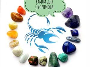 Счастливые камни для Скорпиона. Ярмарка Мастеров - ручная работа, handmade.