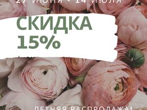 Скидка 15 % с 27 июня по 14 июля. Ярмарка Мастеров - ручная работа, handmade.