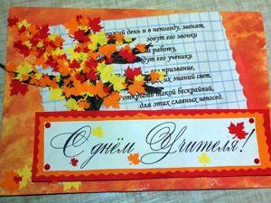 10 идей оригинальных подарков для учителя. Ярмарка Мастеров - ручная работа, handmade.