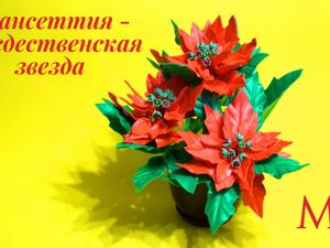 Создаем рождественский цветок. Ярмарка Мастеров - ручная работа, handmade.