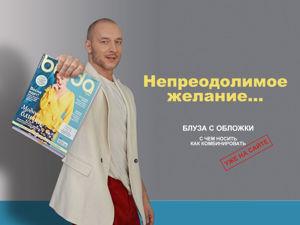Непреодолимое желание. Блуза с обложки Burda 03/2019. Ярмарка Мастеров - ручная работа, handmade.
