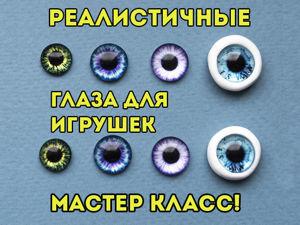 Делаем реалистичные глаза для игрушек своими руками. Ярмарка Мастеров - ручная работа, handmade.