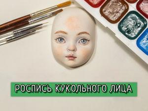 Как расписать кукольное лицо: видео мастер-класс. Ярмарка Мастеров - ручная работа, handmade.