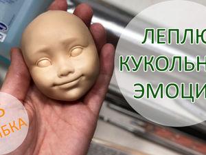 Лепим кукольные эмоции. Улыбка. Ярмарка Мастеров - ручная работа, handmade.