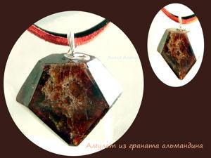Чистка натуральных камней и амулетов из камня. Ярмарка Мастеров - ручная работа, handmade.