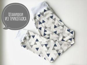 Шьем штанишки с манжетами из трикотажа. Ярмарка Мастеров - ручная работа, handmade.